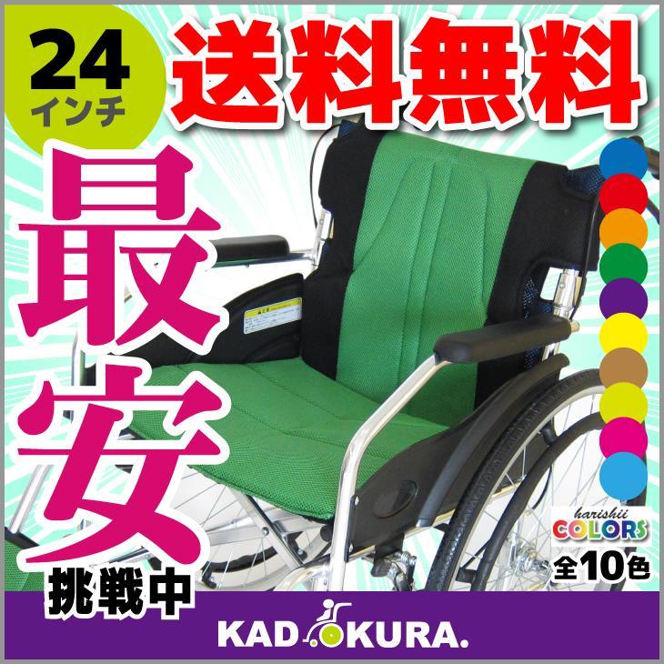 車椅子 軽量 折り畳み 自走用 車イス 車いす 全10色 送料無料 カドクラ KADOKURA チャップス 24インチ フォレストグリーン A101−AGN