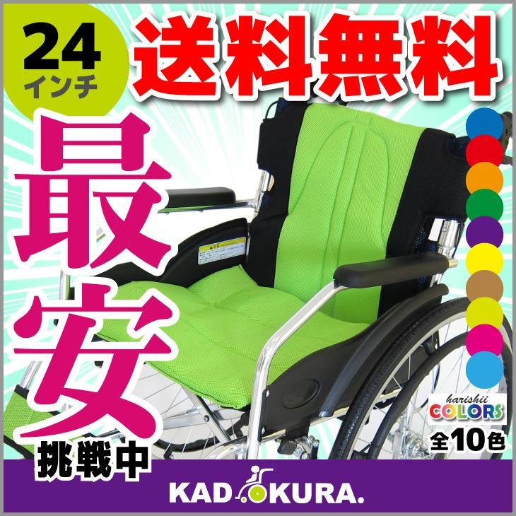 車椅子 軽量 折り畳み 自走用 車イス 車いす 全10色 送料無料 カドクラ KADOKURA チャップス 24インチ フレッシュライム A101−AL