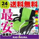 車椅子 軽量 折り畳み 自走用 車イス 車いす 全10色 送料無料 カドクラ KADOKURA チャップス 24インチ フレッシュライ…