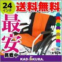 車椅子 軽量 折り畳み 自走用 車イス 車いす 全10色 送料無料 カドクラ KADOKURA チャップス 24インチ サンセットオレンジ A101-AO