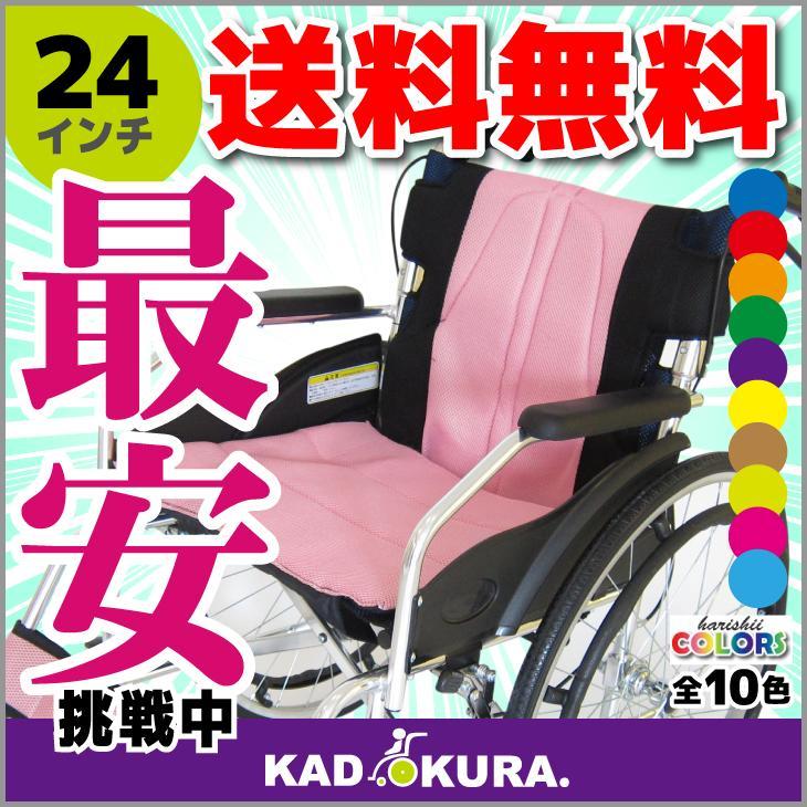 車椅子 軽量 折り畳み 自走用 車イス 車いす 全10色 送料無料 カドクラ KADOKURA チャップス 24インチ シャーベットピンク A101−APK