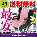 車椅子 軽量 折り畳み 自走用 車イス 車いす 全10色 送料無料 カドクラ KADOKURA チャップス 24インチ シャーベットピ…