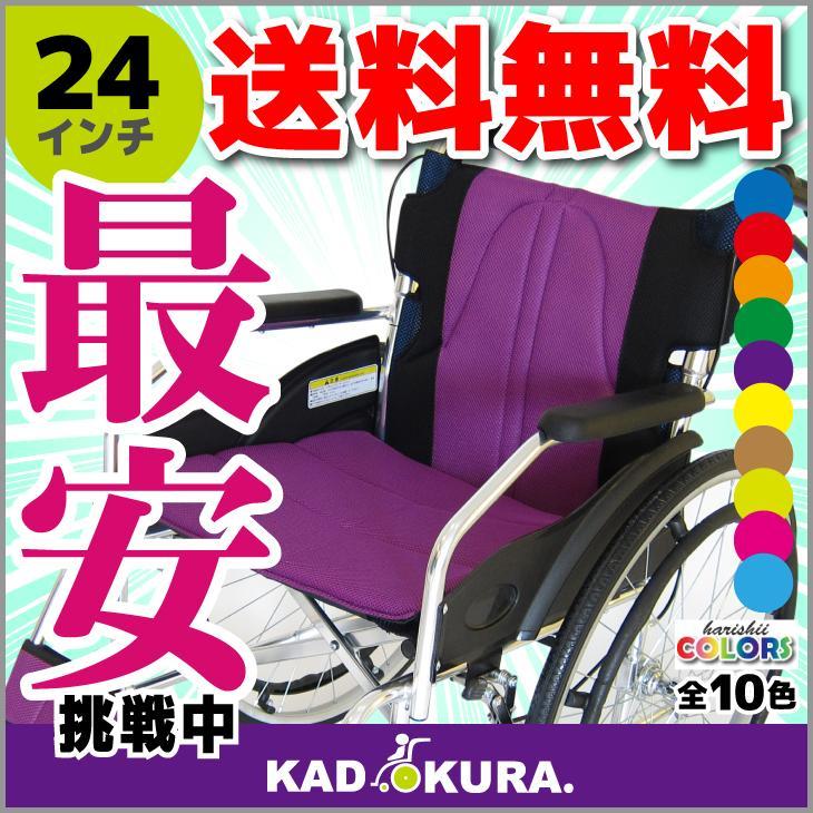 車椅子 軽量 折り畳み 自走用 車イス 車いす 全10色 送料無料 カドクラ KADOKURA チャップス 24インチ カクテルパープル A101−APP
