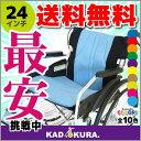 車椅子 軽量 折り畳み 自走用 車イス 車いす 全10色 送料無料 カドクラ KADOKURA チャップス 24インチ スカイブルー A…