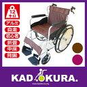 【アウトレット】カドクラ KADOKURA 自走用車椅子 チア チョコブラウン A102-CB 送料無料