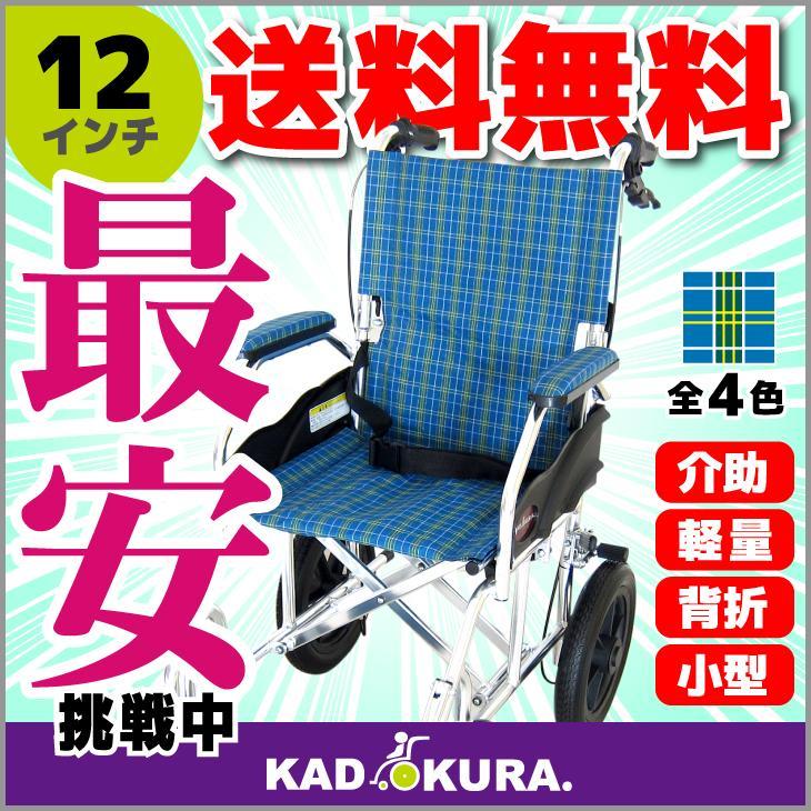 車椅子 軽量 折り畳み 介護 車イス 車いす 全4色 送料無料 ノーパンクタイヤ カドクラ KADOKURA クラウド 12インチ ブルーチェック A604-ACP