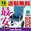 カドクラ KADOKURA 介助用車椅子 クラウド ブルーチェック A604-ACP