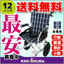 カドクラ KADOKURA 介助用車椅子 クラウド ネイビーチェック A604-ACBK 送料無料