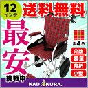 カドクラ KADOKURA 介助用車椅子 クラウド レッドチェック A604-ACR