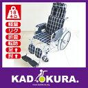 車椅子 車イス 車いす リクライニング 送料無料 カドクラ KADOKURA ガーデン B201−AG