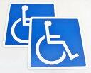 車椅子 国際シンボルマーク 【2枚入り】マグネットタイプ 車椅子マーク 11.5cm×11.5cm 国産 【介護関連用品】2枚セッ…