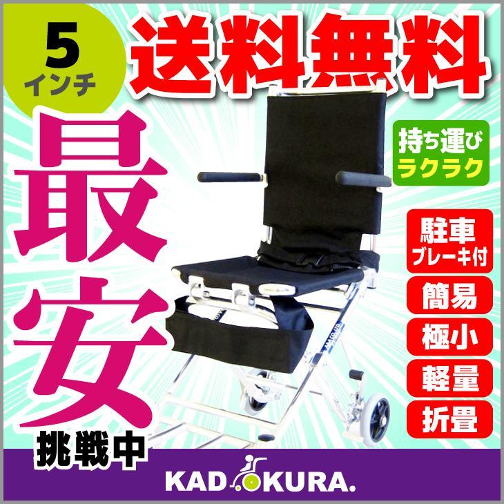 車椅子 車イス 車いす 簡易型 介護 軽量 折りたたみ 送料無料 カドクラ KADOKURA ポケッタ 5インチ B503-AP