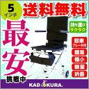 車椅子 車イス 車いす 簡易型 介護 軽量 折りたたみ 送料無料 カドクラ KADOKURA ポケッタ B503-AP