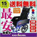 車椅子 車イス 車いす リクライニング 折りたたみ アポロン 15インチ ブルー A801-BR カドクラ