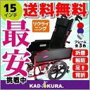 車椅子 車イス 車いす リクライニング 折りたたみ アポロン レッド A801-RD カドクラ