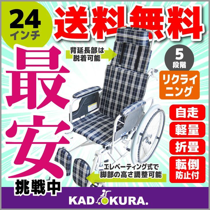 車椅子 車イス 車いす リクライニング 送料無料 カドクラ KADOKURA ガーデン 24インチ B201−AG