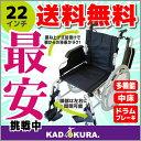 カドクラ KADOKURA 自走用車椅子 多機能 タンゴ 22インチ B109−AT