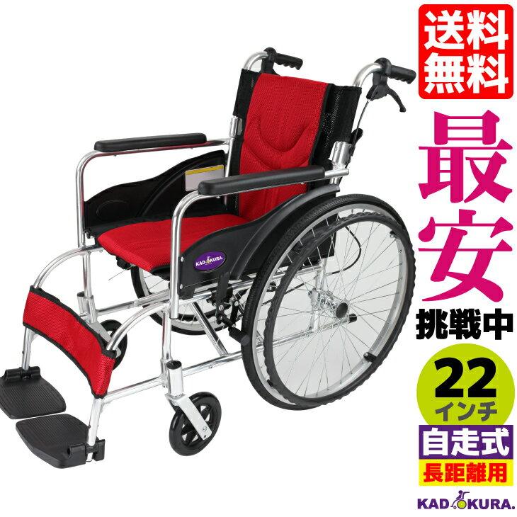 車椅子 軽量 折り畳み 低床 自走式 車いす 自走用 車イス カドクラ KADOKURA チャップス禅Lite ゼンライト 22インチ レッド G201-RD