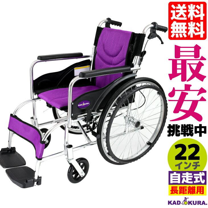 車椅子 軽量 折り畳み 低床 自走式 車いす 自走用 車イス カドクラ KADOKURA チャップス禅Lite ゼンライト 22インチ パープル G201-PL ※アウトレット品につきキャンセル・返品不可です