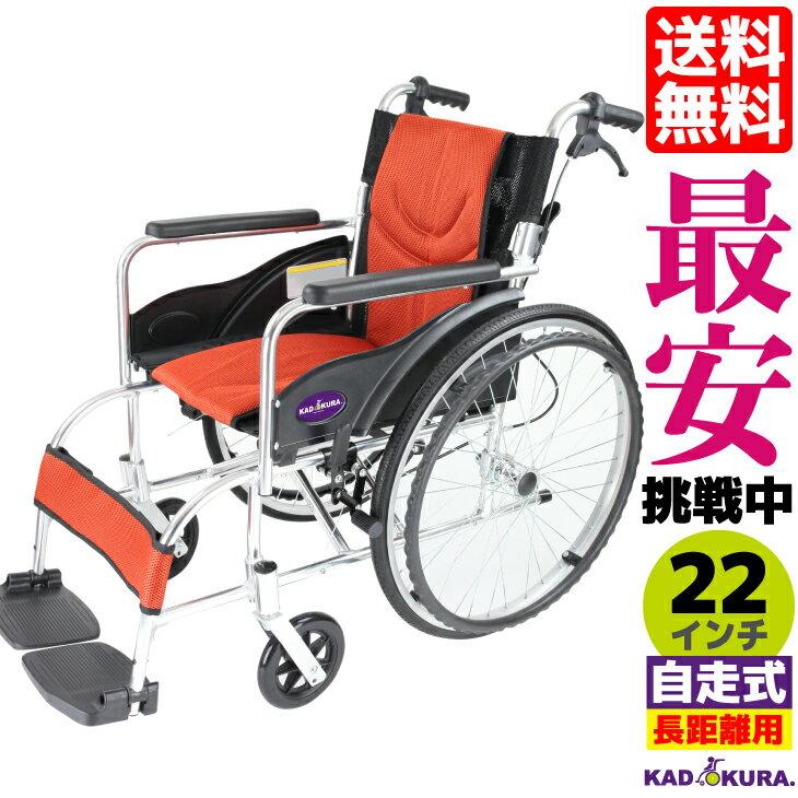 車椅子 軽量 折り畳み 低床 自走式 車いす 自走用 車イス カドクラ KADOKURA チャップス禅Lite ゼンライト 22インチ オレンジ G201-OR