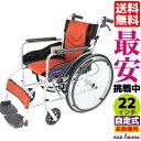 【カドクラ車椅子】アウトレット 自走介助兼用 軽量 折り畳み 禅ライト オレンジ G201-OR