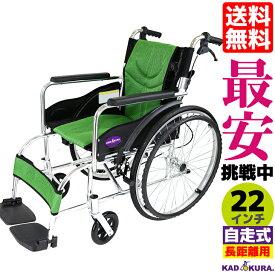 【カドクラ車椅子】軽量 折り畳み 自走式車いす 自走介助兼用 禅ライト グリーン G201-GR