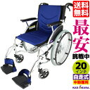 車椅子 軽量 折り畳み 自走式 自走 コンパクト ビーンズ カリビアンブルー F102-B カドクラ