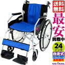 車椅子 軽量 折り畳み カドクラ Proシリーズ チャップスDB A101-DB 自走式 自走用 車イス 車いす 全10色 送料無料 24…