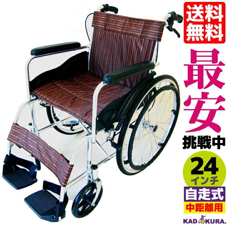 アウトレット 車椅子 軽量 折畳み 自走用 車イス 車いす チア チョコブラウン 24インチ A102-CB 送料無料 カドクラ※アウトレットにつき返品返金キャンセル不可です。