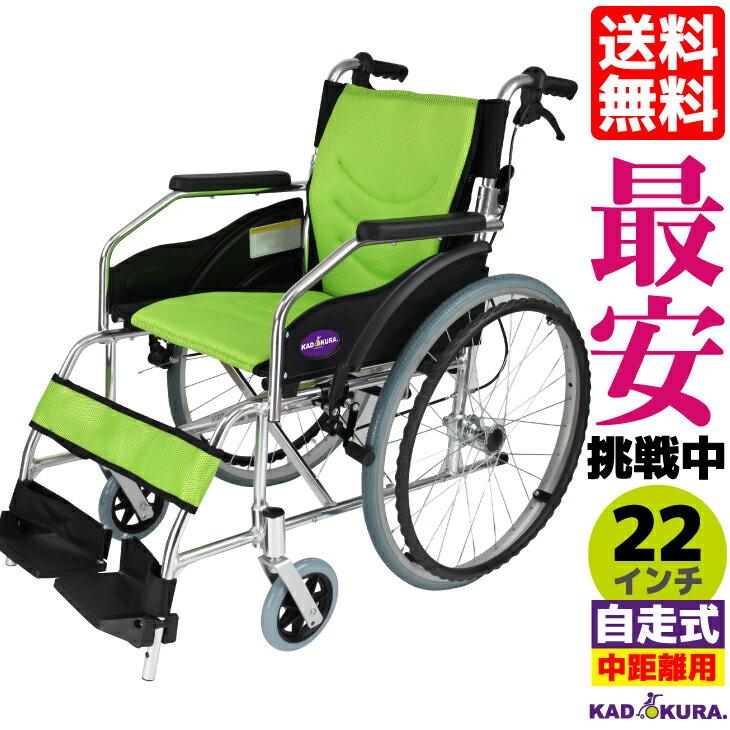 カドクラ KADOKURA 自走用車椅子 ラバンバ 22インチ ライムグリーン G101-L 送料無料
