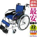 カドクラ KADOKURA 自走用車椅子 ラバンバ 22インチ ブルー G101-B 送料無料