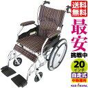 車椅子 軽量 折り畳み 自走式車いす 介護 介助 全3色 送料無料 モスキー ボサノバストライプ A103-AKV カドクラ