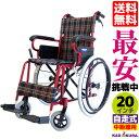 車椅子 軽量 折り畳み カドクラ ラズベリー B110-ARB 自走式車イス スリムタイプ 幅狭車いす 送料無料 20インチ