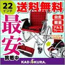 車椅子 自走用 軽量 折畳み カドクラ レスポーゼE103-S ※アウトレット品につき返品キャンセル対象外商品です