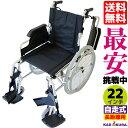 自走式車椅子 軽量 折畳み 多機能 跳ね上げ式 スイングアウト式 タンゴ 22インチ B109−AT カドクラ KADOKURA