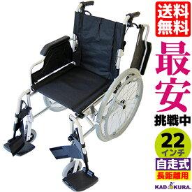多機能車椅子 軽量 折り畳み 跳ね上げ式スイングアウト カドクラ タンゴ B109-AT 自走式 自走介助兼用 送料無料 22インチ