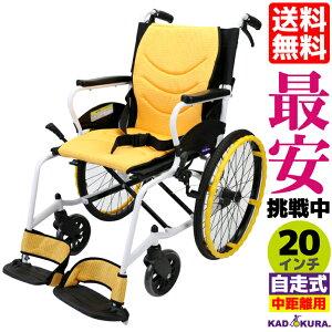 超軽量 車椅子 折り畳み ノーパンクタイヤ 自走用 自走式 車イス 送料無料 タルト F502 カドクラ