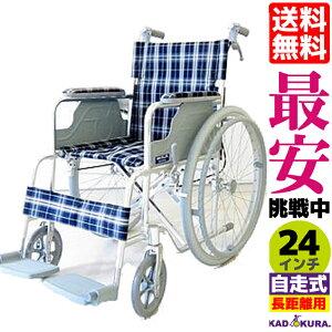 車椅子 軽量 折畳み 自走用 車イス 車いす カドクラ KADOKURA バスケット B106−AB ※大型サイズにつき代引不可です