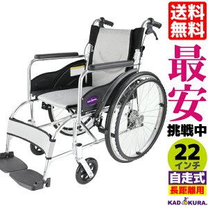 車椅子 軽量 折り畳み 低床 自走式 車いす 自走用 車イス カドクラ KADOKURA チャップス禅 ゼン 22インチ シルバー G102-SL