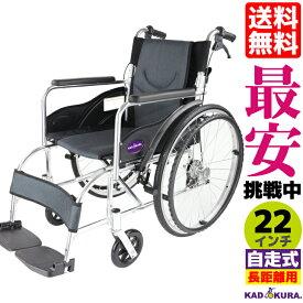 アウトレット 車椅子 軽量 折り畳み カドクラ チャップス禅ライト G201 自走式 自走介助兼用 送料無料