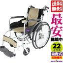 アウトレット 車椅子 軽量 折り畳み 低床 自走用 車イス カドクラ KADOKURA チャップス禅 ゼン 22インチ ゴールド G10…