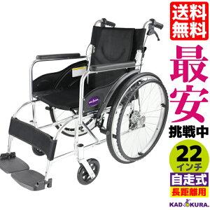 車椅子 軽量 折り畳み 低床 自走式 車いす 自走用 車イス カドクラ KADOKURA チャップス禅 ゼン 22インチ ブラック G102-BK