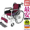 車椅子 軽量 折り畳み 低床 自走式 車いす 自走用 車イス カドクラ KADOKURA チャップス禅 ゼン 22インチ …