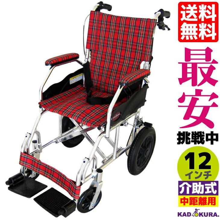 車椅子 軽量 折り畳み 介護 車イス 車いす 全4色 送料無料 ノーパンクタイヤ クラウド レッドチェック A604-ACR 12インチ カドクラ KADOKURA