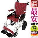 車椅子 軽量 折り畳み コンパクト 介助式 介助用 車イス 車いす 全4色 送料無料 ノーパンクタイヤ クラウド レッドチ…