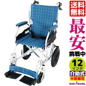 車椅子 軽量 折り畳み コンパクト 介助式車イス 介助用車いす 全4色 送料無料 ノーパンクタイヤ クラウド ブルーチェック A604-ACP 12インチ カドクラ KADOKURA