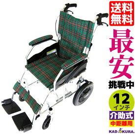 車椅子 軽量 折り畳み 車イス 車いす 介助用 介助式 コンパクト 全4色 送料無料 ノーパンクタイヤ クラウド グリーンチェック A604-AC カドクラ KADOKURA
