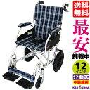 車椅子 軽量 折り畳み 介助式車イス 介助用車いす 全4色 送料無料 ノーパンクタイヤ クラウド ネイビーチェック A604-…