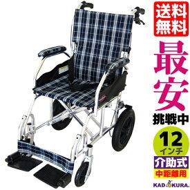 車椅子 軽量 折り畳み 介助式車イス 介助用車いす 全4色 送料無料 ノーパンクタイヤ クラウド ネイビーチェック A604-ACBK 12インチ カドクラ KADOKURA