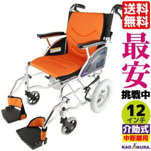車椅子 車イス 車いす 軽量 折り畳み 介護 介助 リーフ 12インチ チークオレンジ F101-O カドクラ